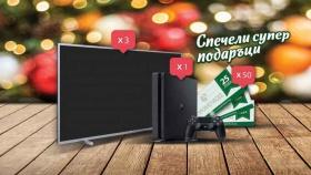 Спечелете 1 х Play Station 4 и 3 х Smart Телевизора и всяка седмица 10 промо кода на стойност 25 лева