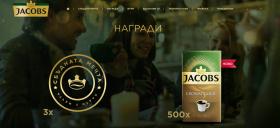 Спечелете пакети с кафе Jacobs