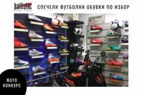 Спечели футболни обувки по избор от Ballistic Sport!