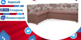 Спечели този страхотен Трапезен ъглов диван