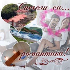 Спечели романтичен уикенд за двама в Парк Хотел Рибарица