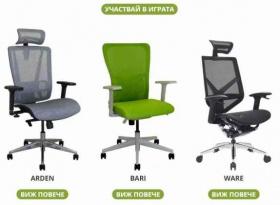 Спечели уникален ергономичен стол с модерен дизайн!