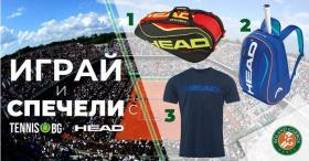 Спечели Тенис сак, раница и тениска HEAD
