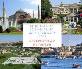 Спечели безплатна екскурзия до Истанбул