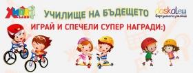 Играй и спечели ролери, скутер, велосипед