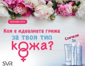 Спечели комплект козметика - три продукта от серията Physiopure на SVR