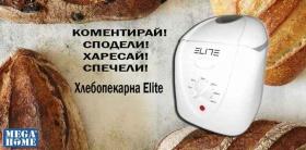 Спечели хлебопекарна Elite