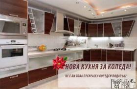 Спечелете индивидуален проект за кухня