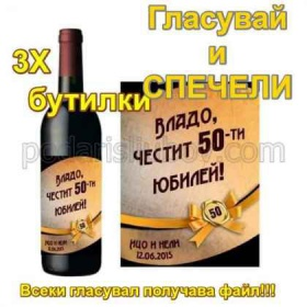 Спечелете 3 бутилки луксозно вино с персонализиран етикет специално за Вас