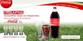 Вълшебни чаши за споделяне - спечелете 230 000 термочувствителни чаши от Coca Cola