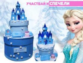 Спечели картонена торта Frozen