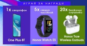 Спечелете смартфон One Plus 8T, смарт часовници и безжични слушалки Honor