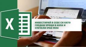 Инвестирай в себе си като гледаш уроци в АУЛА и спечели iPad mini