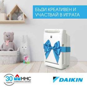Спечелете Въздухоочистител Дайкин