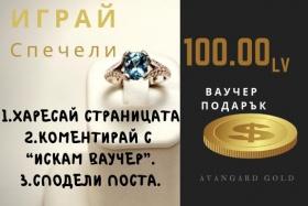 Спечели ваучер на стойност 100лв