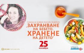 """Спечели два билета за семинара """"Захранване на бебето и хранене в детска възраст"""" с графиня Ангелика Волфскийл"""