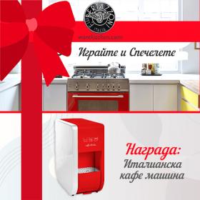 Спечелете италианска кафе машина Bertazzoni