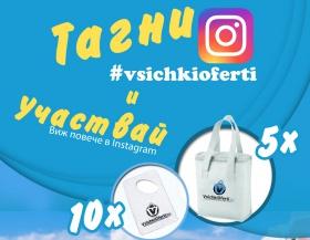 Тагни #vsichkioferti и участвай!