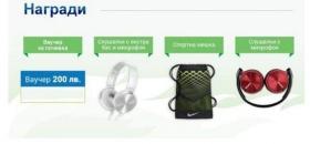 Спечелете ваучер за почивка, слушалки или мешка