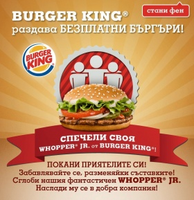 Спечели безплатен бъргър от BURGER KING®!