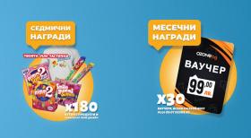 Спечелете 30 ваучера по 99 лв за Ozone.bg и 180 кутии с продукти Nimm2 и Mamba