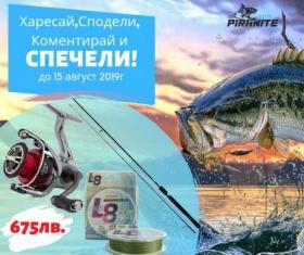 Спечели професионален риболовен комплект на стойност 675лв