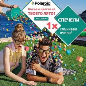 Спечели 1 чифт слънчеви очила Polaroid