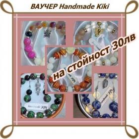 Спечели ваучер на стойност 30лв за пазаруване от Handmade KIKI