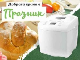 Спечели чисто нова хлебопекарна
