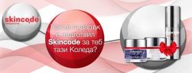 Спечели комплект козметика от Skincode