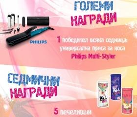 Спечелете универсална преса за коса или B.U. тоалетна вода