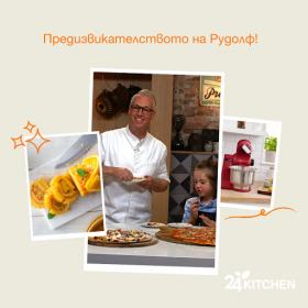 Спечелете кухненска машина MUM Serie от Bosch