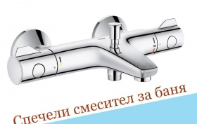 Спечели луксозен смесител за баня Grohe Grohtherm 800