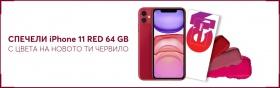 Спечелете 5 х iPhone 11 RED и 20 ваучера за пазаруване от EMAG на стойност 500 лв всеки