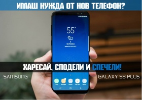 Спечели Samsung Galaxy S8 Plus!