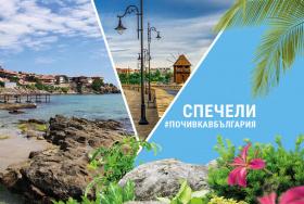 Спечелете ваучери за почивка в България на стойност 200 лв.