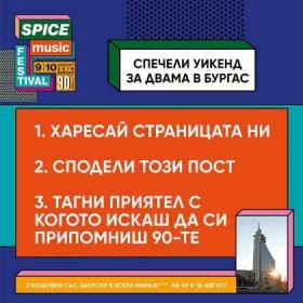 Спечели двудневни билета за SPICE Music Festival и уикенд за двама в хотел Мираж 4*