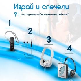 Спечели слушалки Sony