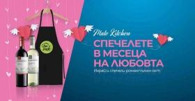 Спечели комплект романтика - вино Merlot & SauvignonBlanc, както и престилка от кухнята на matekitchen