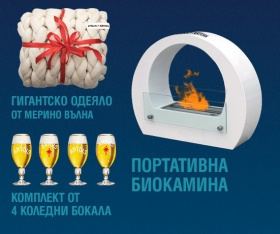 Спечелете портативни биокамини, мерино одеяла и комплекти с чаши Stella Artois