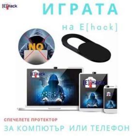 Спечелете протектор за компютър или телефон