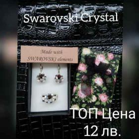 Спечелете Комплект Swarovski Crystal