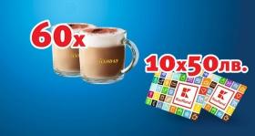 Спечелете ваучери за пазаруване и сервизи за кафе