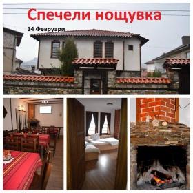 Спечели една нощувка за двама в хотел Старата къща, Златоград