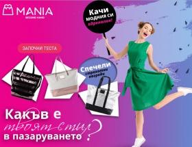 Разбери кой е твоят стил в пазаруването и спечели страхотни награди от верига магазини Mania!