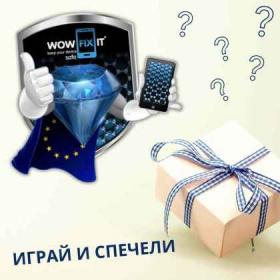 Спечели течен протектор WOWFIXIT