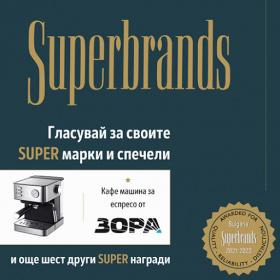Спечелете смартфони Nokia и Motorola, уикенд за двама, ваучери за Kaufland и кафе машина