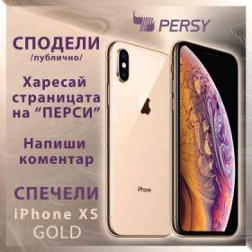 Спечели Смартфон IPhone XS /Gold/