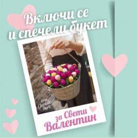 Спечели букет за Свети Валентин!