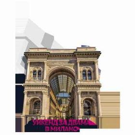 Спечелете Екскурзия в Милано за двама , Samsung Galaxy watch или Златно колие